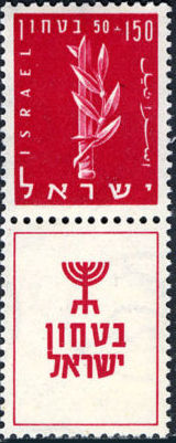 Israel 1957 Defense Issue b.jpg