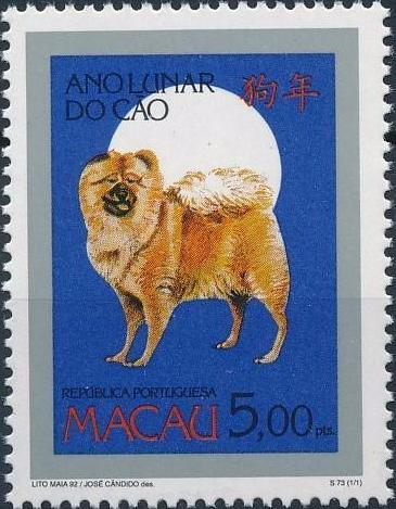 Macao 1994 Year of the Dog
