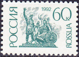Russian Federation 1992 Monuments (1st Group) h.jpg