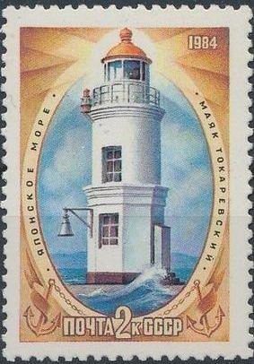 Soviet Union (USSR) 1984 Far Eastern seas lighthouses b.jpg