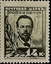 Soviet Union (USSR) 1925 30th Anniversary of Invention of Radio by Alexander Popov b.jpg
