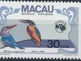 Macao 1984 Birds (Ausipex 84)