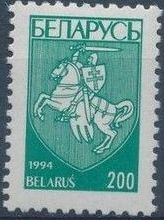Belarus 1994 Coat of Arms of Republic Belarus (5th Group)