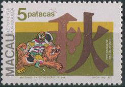Macao 1982 Autumn Festivals d.jpg