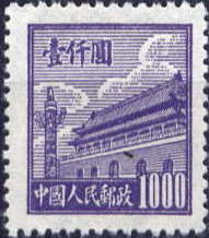 China (People's Republic) 1950 Gate of Heavenly Peace (2nd Group) a.jpg