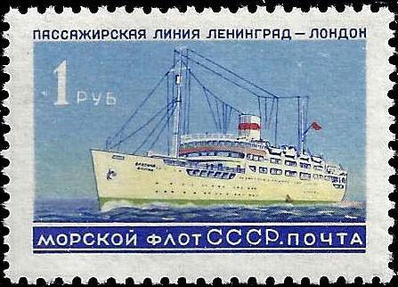 Soviet Union (USSR) 1959 Russian Fleet (2nd Group) d.jpg