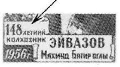 Soviet Union (USSR) 1956 Mahmud Eyvazov, the oldest resident of Azerbaijan SSR
