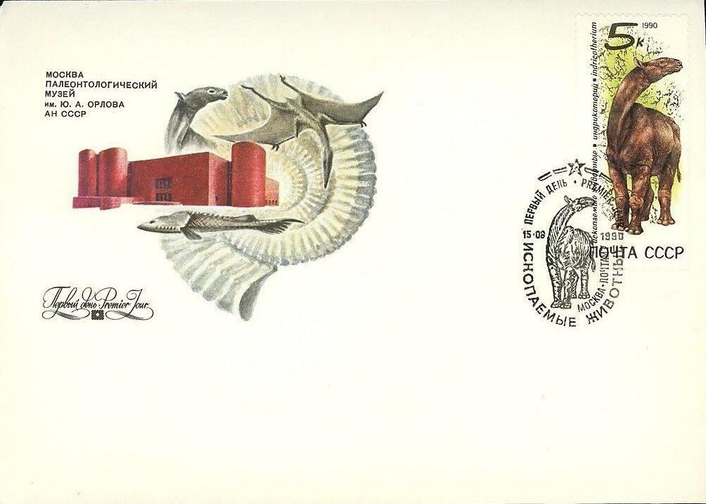 Soviet Union (USSR) 1990 Prehistoric Animals FDCc.jpg