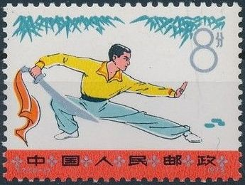 "China (People's Republic) 1975 Wushu (""Kung Fu"") Self-Defense Exercises"