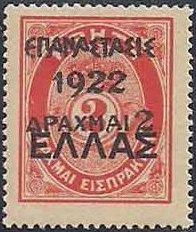 Greece 1923 Greek Revolution - Overprinted on 1908 and 1910 Cretan State Postage Due Issue i.jpg