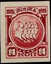 Soviet Union (USSR) 1925 Centenary of Decembrist Revolution f.jpg