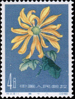 China (People's Republic) 1961 Chrysanthemums (3rd Group)