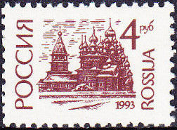 Russian Federation 1993 Monuments (3rd Group)