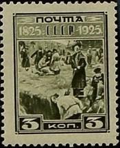 Soviet Union (USSR) 1925 Centenary of Decembrist Revolution a.jpg