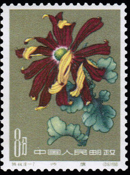 China (People's Republic) 1960 Chrysanthemums (1st Group)