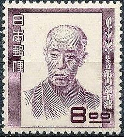 Japan 1950 Personalities of the Cultural History of Japan d.jpg