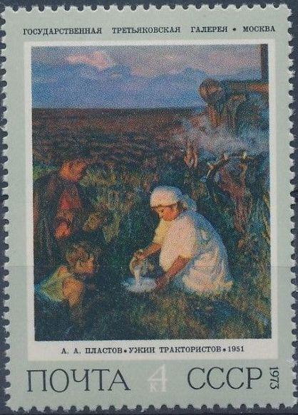Soviet Union (USSR) 1973 Russian Paintings b.jpg