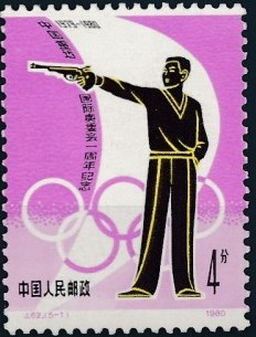 China (People's Republic) 1980 1st Anniversary of Return to International Olympic Committee