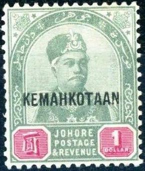 """Malaya-Johore 1896 Sultan Abubakar Overprinted """"KEMAHKOTAAN"""" g.jpg"""