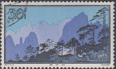 China (People's Republic) 1963 Hwangshan Landscapes o.jpg