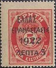 Greece 1923 Greek Revolution - Overprinted on 1908 and 1910 Cretan State Postage Due Issue