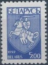 Belarus 1993 Coat of Arms of Republic Belarus (3rd Group)