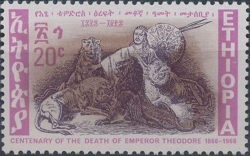 Ethiopia 1968 Centenary of the Death of Emperor Tewodros II b.jpg