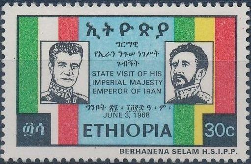 Ethiopia 1968 Visit of Shah Mohammed Riza Pahlavi of Iran c.jpg