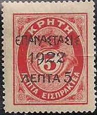 Greece 1923 Greek Revolution - Overprinted on 1901 Cretan State Postage Due Issue