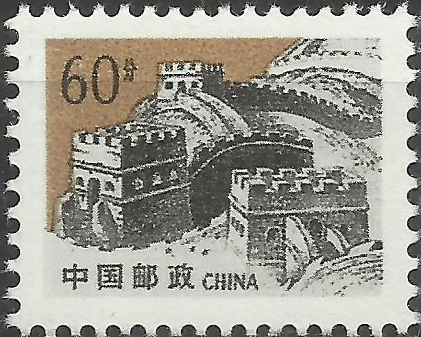 China (People's Republic) 1995 The Great Wall (1st Group) a.jpg
