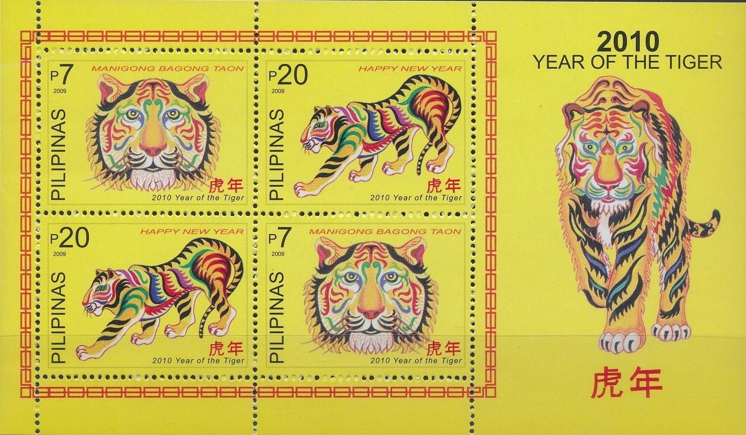 Philippines 2009 Year of the Tiger - 2010 f.jpg