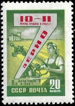 Soviet Union (USSR) 1959 Seven Year Plan (2nd Group) e.jpg
