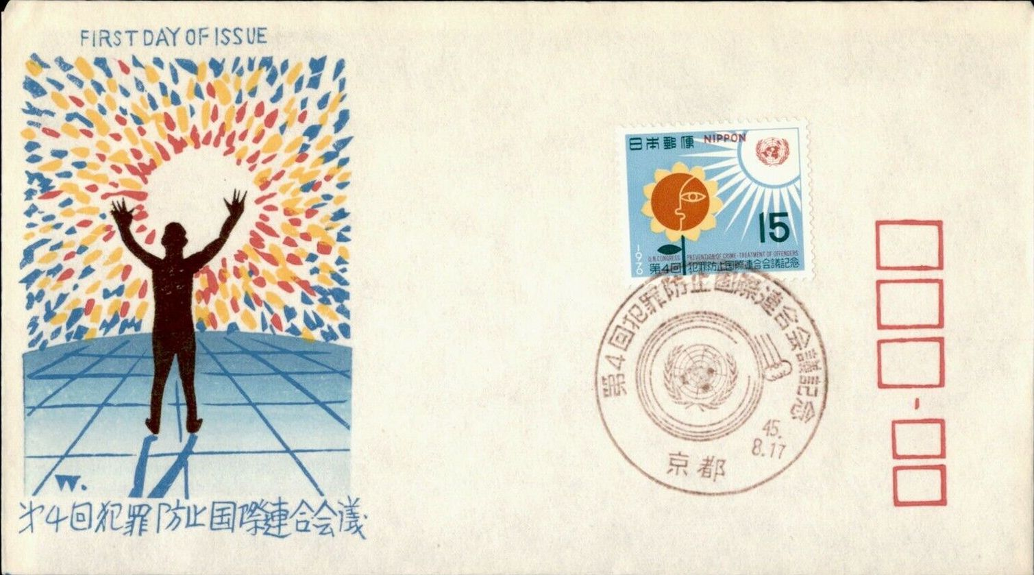 Japan 1970 4th United Nations Congress on the Prevention of Crime and the Treatment of Offenders