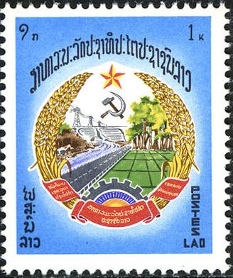 Laos 1976 Coat of Arms of Republic