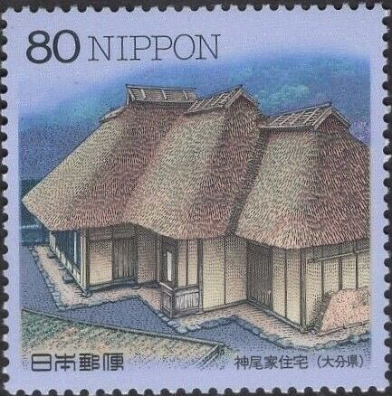 Japan 1998 Traditional Japanese House - Series 4
