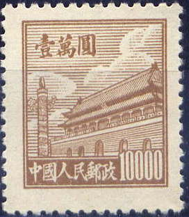 China (People's Republic) 1950 Gate of Heavenly Peace (1st Group) i.jpg