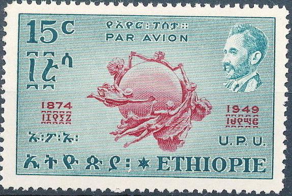 Ethiopia 1950 75th Anniversary of the UPU b.jpg