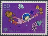 Japan 1979 International Year of the Child