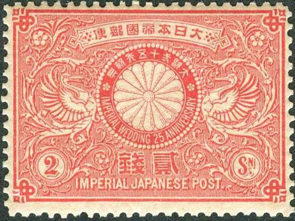 Japan 1894 25th Wedding Anniversary of Emperor Meiji (Mutsuhito) and Empress Haru a.jpg