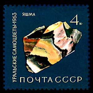 Soviet Union (USSR) 1963 Precious Stones of the Ural b.jpg