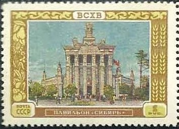 Soviet Union (USSR) 1956 All-Union Agricultural Fair (Pavilions) k.jpg