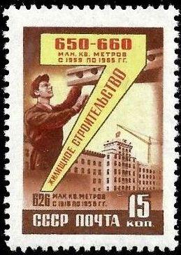 Soviet Union (USSR) 1959 Seven Year Plan (2nd Group) c.jpg