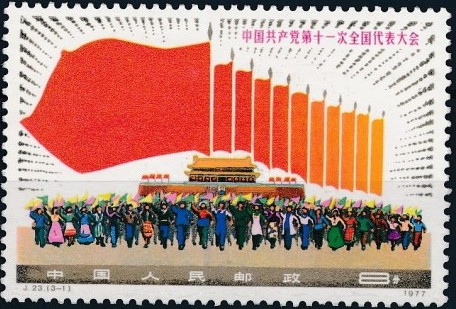 China (People's Republic) 1977 11th National Congress of the Communist Party of China