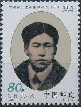 China (People's Republic) 2001 Early Leaders of the Communist Party d.jpg