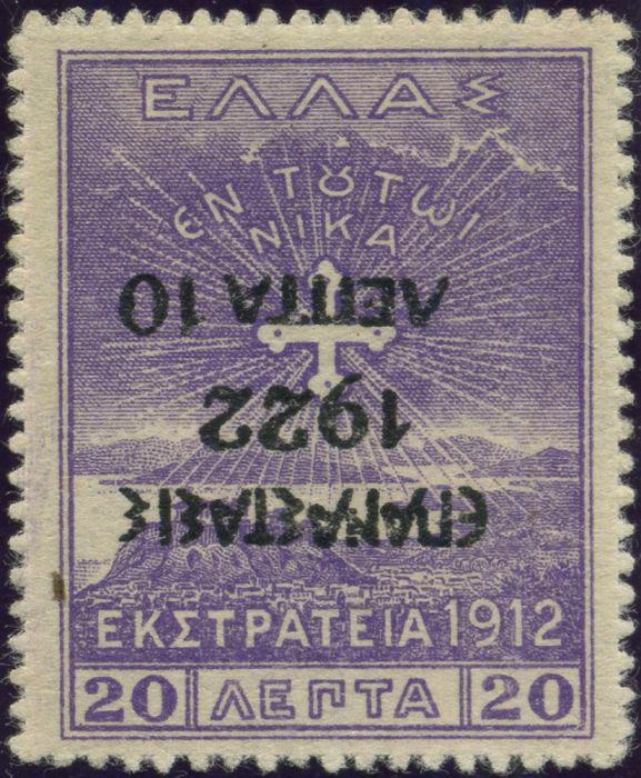 Greece 1923 Greek Revolution - Overprint on the 1912 Campaign Issue b1.jpg