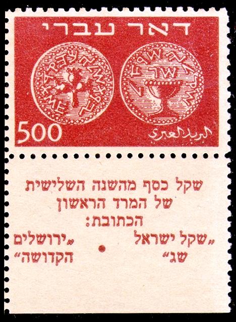 Israel 1948 Ancient Coins h.jpg