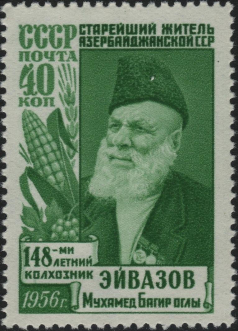 Soviet Union (USSR) 1956 Mahmud Eyvazov, the oldest resident of Azerbaijan SSR b.jpg