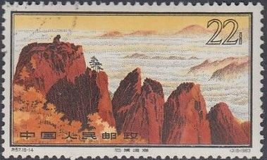 China (People's Republic) 1963 Hwangshan Landscapes n.jpg