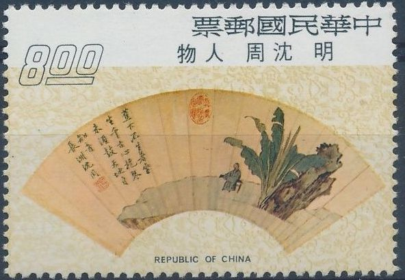 China (Taiwan) 1973 Painted fans from Ming Dynasty (1st Group) d.jpg