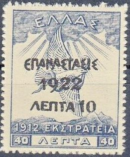 Greece 1923 Greek Revolution - Overprint on the 1912 Campaign Issue e.jpg